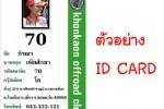 EX ID-CARD